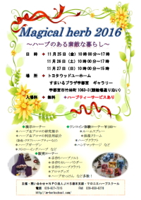 Magical Herb 2016
